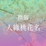 人緣桃花名